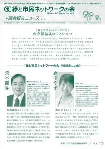 議会報告ニュース1号 p1(共通)