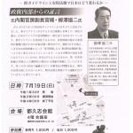 150719柳澤協二講演会チラシ