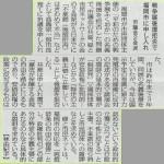 150806毎日新聞(後援問題)