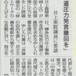 150903毎日新聞(井上代議士申し入れ)
