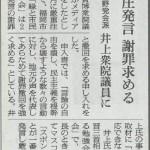 150903朝日新聞(井上代議士申し入れ)