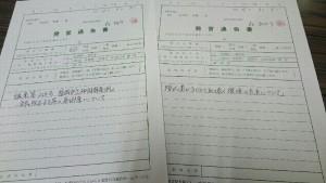 150909発言通告書re