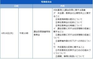 160418議会改革調査特別委員会お知らせ